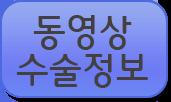 동영상 수술정보