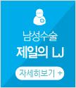 남성수술 제일의 LJ