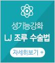 성기능강화 LJ 조루 수술법