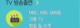 TV 방송출연 MBC, EBS, SBS등 각종 TV 방송 및 소개