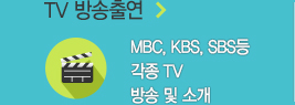 TV 방송출연 MBC, KBS, SBS등 각종 TV 방송 및 소개
