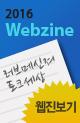 2016 Webzine 러브메신져 토크세상 웹진보기