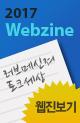2017 Webzine 러브메신져 토크세상 웹진보기
