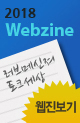 2018 Webzine 러브메신져 토크세상 웹진보기