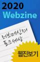 2020 Webzine 러브메신져 토크세상 웹진보기