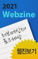 2021 Webzine 러브메신져 토크세상 웹진보기